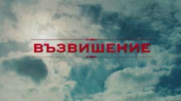 Премиера на най-новия български филм Възвишение