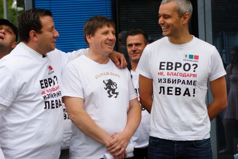 снимка 2 Партия Възраждане организира референдум срещу приемането на еврото