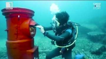ДРУГИТЕ новини: Пощенска кутия под вода