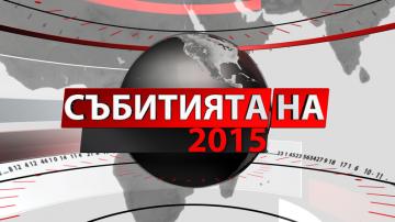 Събитието на 2015-та - Новото преселение кризата с мигрантите