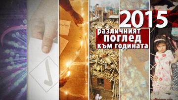 2015 - годината на Промените в Куба