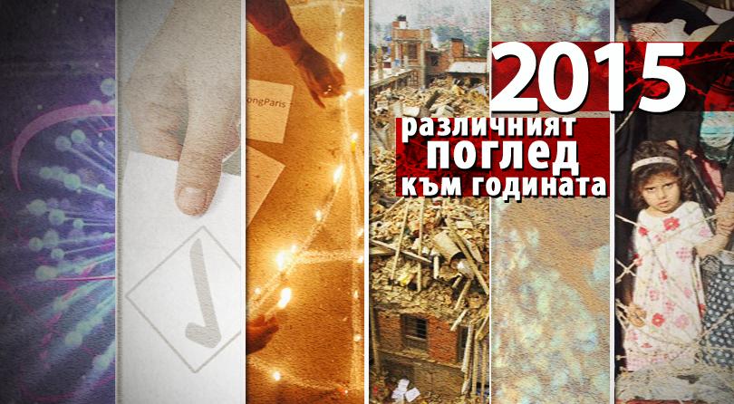 Събитието на годината - за войните и други интерпретации