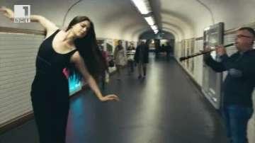 ДРУГИТЕ НОВИНИ: Изненадващи танци под земята