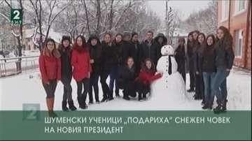 """Шуменски ученици """"подариха"""" снежен човек на новия президент"""