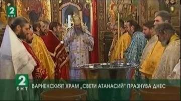 """Варненският храм """"Свети Атанасий"""" празнува днес"""