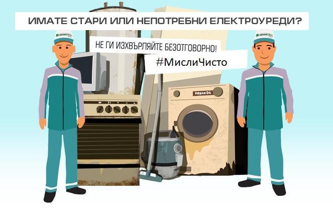 София се включва в Седмица за намаляване на отпадъците с мобилни пунктове и ревю