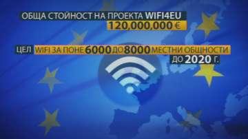 Вдигане на дигиталната бариера: ЕС финансира безплатен Интернет в градове и села