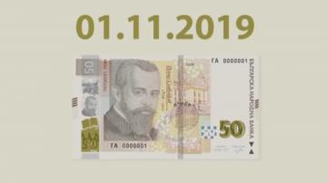 БНБ пусна нова банкнота от 50 лева