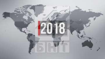 Кои са световните събития през 2018 година?