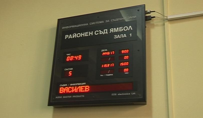 Ямболският районен съд даде ход на делото за взривовете край Петолъчката