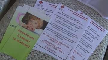 Акция за кръводаряване се провежда в Ямбол