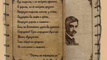 Преведоха Яворов на 9 славянски езика