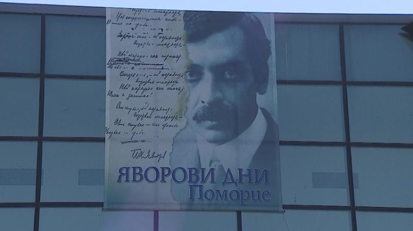В Поморие се провежда 60-ото юбилейно издание на Националните поетични