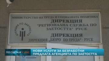 Нови услуги за безработни предлага Агенцията по заетостта в Русе