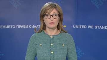 Екатерина Захариева: ЕС остава единен за ядреното споразумение с Иран