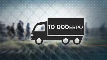 Белгия съди български гражданин за трафик на мигранти