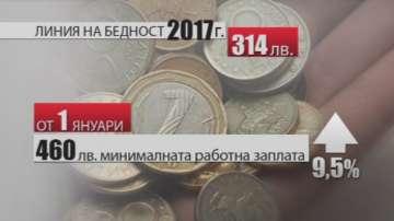 Приеха увеличение на минималната работна заплата на 460 лева