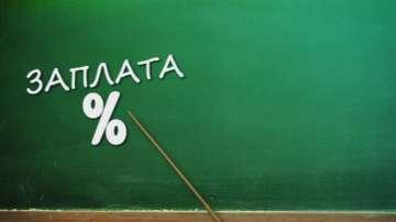 С колко точно ще бъдат увеличени учителските заплати?