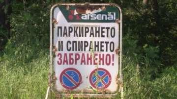 Човешка грешка вероятно довела до инцидента в завод Арсенал