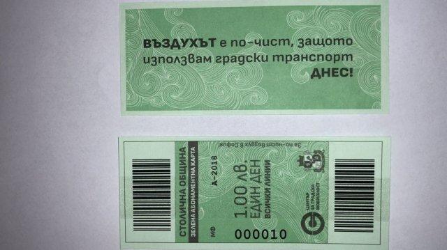 зелен билет битката чист въздух