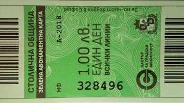 Срещу мръсния въздух: Хиляди столичани си купиха зелен билет