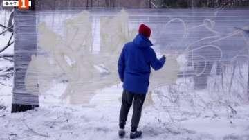 Зелена светлина: Художникът на графити, който намира вдъхновение сред природата