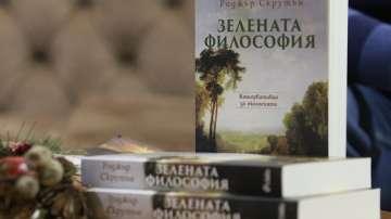 """Премиера на български на """"Зелената философия от Роджър Скрутън"""