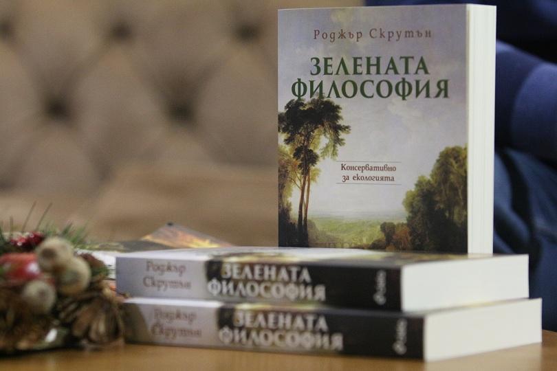 """Книгата на Роджър Скрутън """"Зелената философия. Консервативно за екологията"""