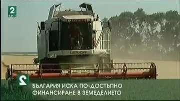 България иска по-достъпно финансиране в земеделието
