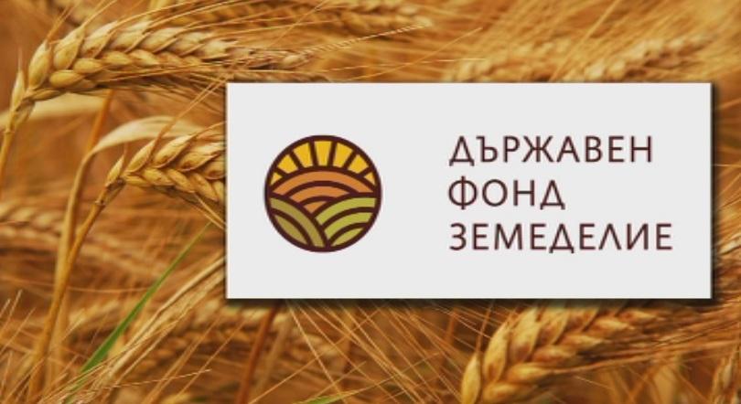 живко живков новият шеф държавен фонд земеделие