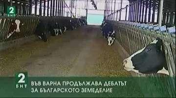 Във Варна продължава дебатът за българското земеделие