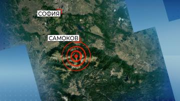 След земетресението в Самоков