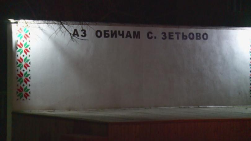 Задържаните за побоя над възрастните хора в село Зетьово са освободени