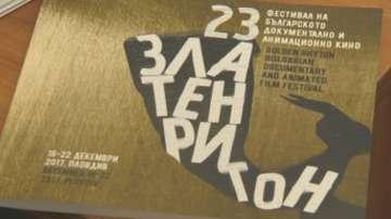 Започва фестивалът за документално и анимационно кино Златен ритон