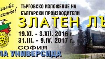 Близо 120 български фирми участват в изложението Златен лъв