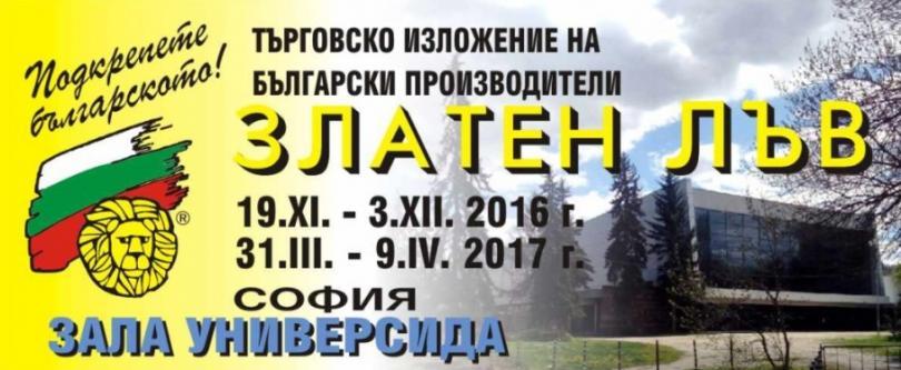 близо 120 български фирми участват изложението златен лъв