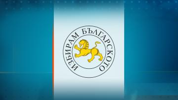 """Съюзът """"Произведено в България"""" раздава годишните си награди"""