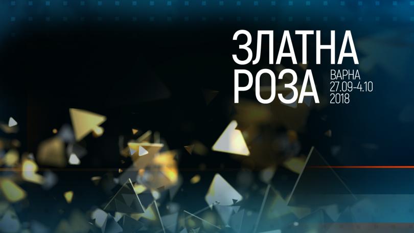 Тази вечер във Варна беше закрит 36-ият фестивал на българското