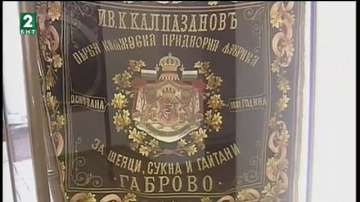 Единственото българско фабрично знаме пазят в музея в Габрово