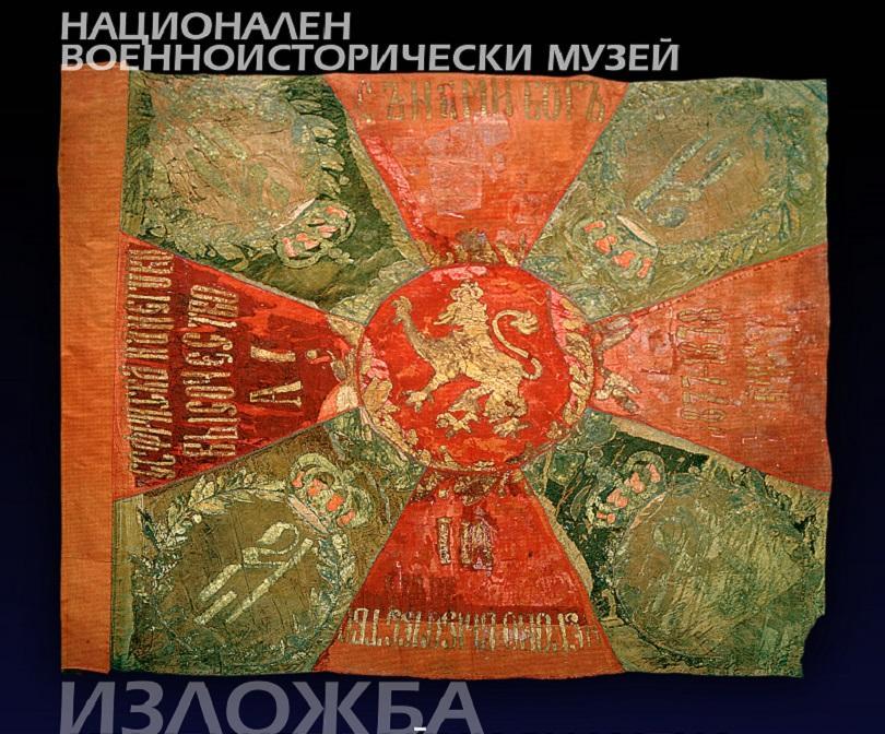 нвим представя спасените бойни знамена българската армия