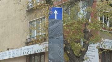 Протест срещу разширяването на платените зони за паркиране в София