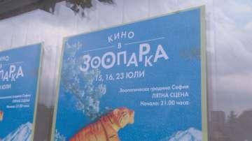 Кино в Софийския зоопарк