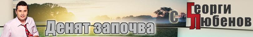 Денят започва с Георги Любенов