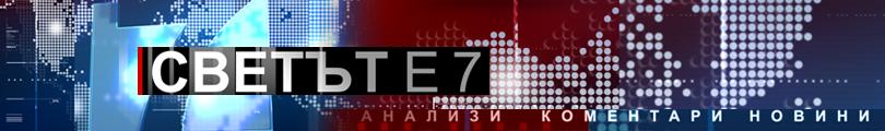 Светът е 7